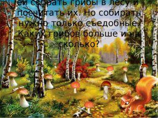 Белочка нас просит помочь ей собрать грибы в лесу и посчитать их. Но собират