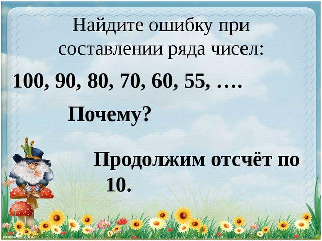 Найдите ошибку при составлении ряда чисел: 100, 90, 80, 70, 60, 55, …. Почему...