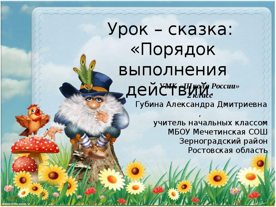 Урок – сказка: «Порядок выполнения действий. УМК «Школа России» 2 класс Губин...