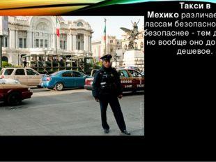 Такси в Мехикоразличается по классам безопасности. Чем безопаснее - тем доро