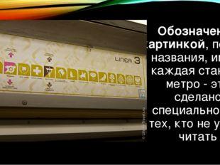 Обозначение картинкой, помимо названия, имеет каждая станция метро - это сдел