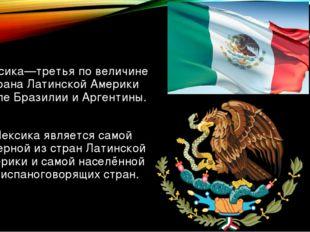 Мексика—третья по величине страна Латинской Америки после Бразилии и Аргенти