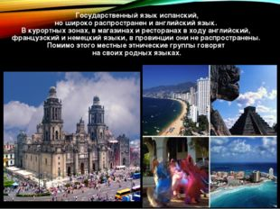 Государственный язык испанский, но широко распространен и английский язык. В