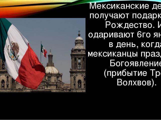 Мексиканские дети не получают подарков на Рождество. Их одаривают 6го января,...