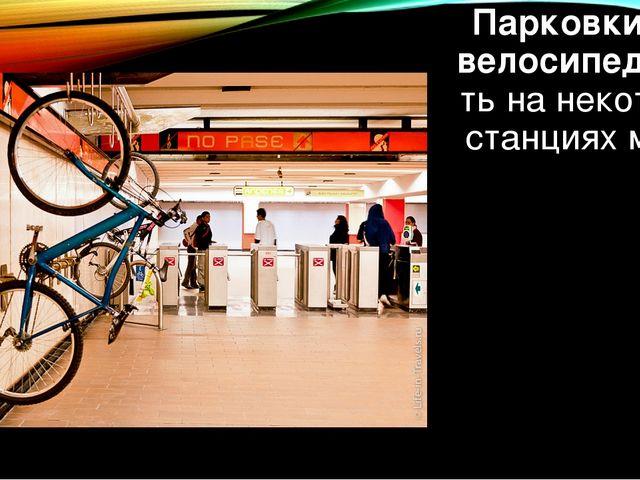 Парковкидля велосипедовесть на некоторых станциях метро
