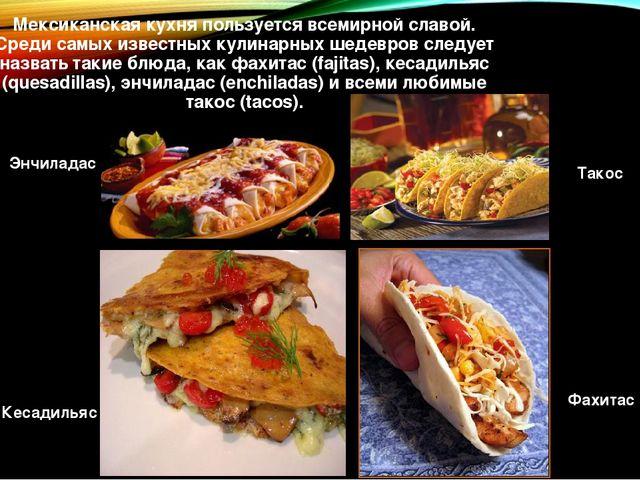 Мексиканская кухня пользуется всемирной славой. Среди самых известных кулинар...