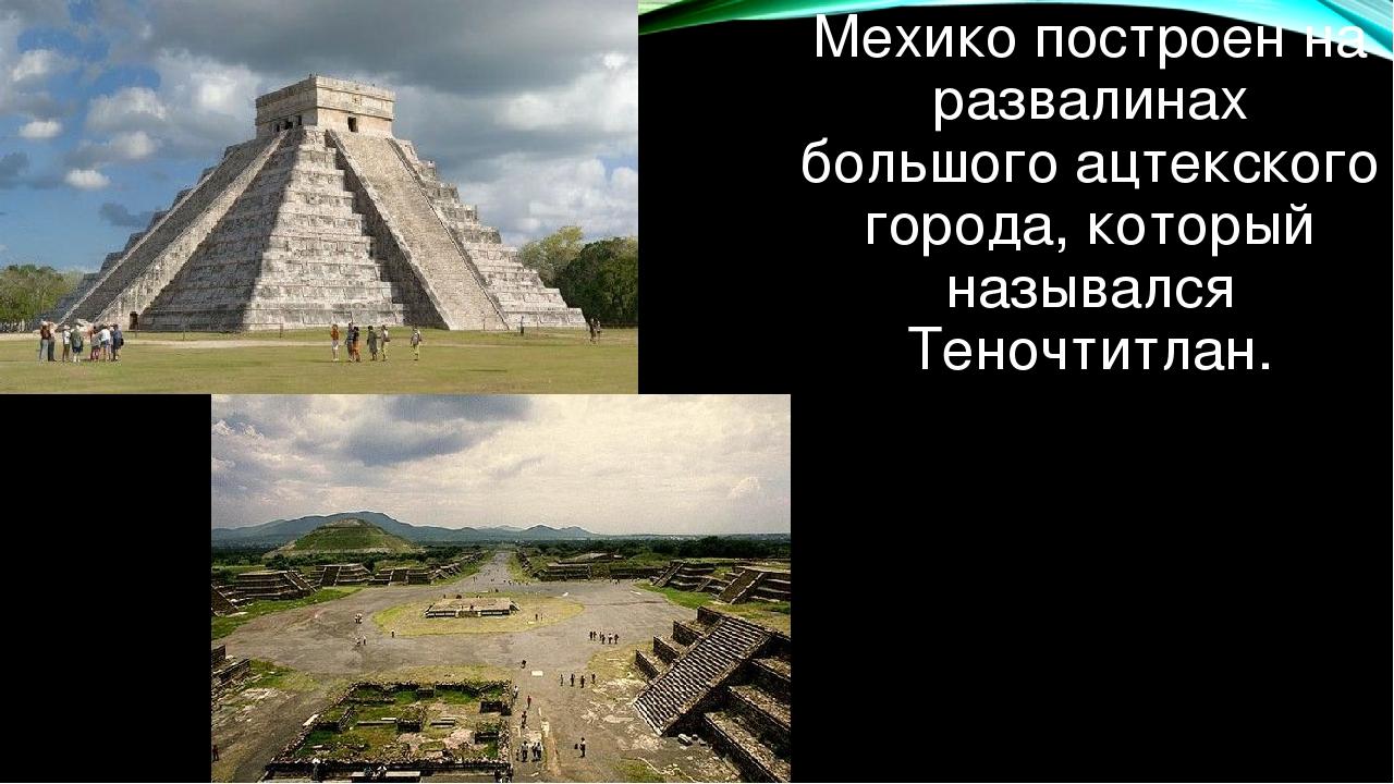 Мехико построен на развалинах большого ацтекского города, который назывался Т...