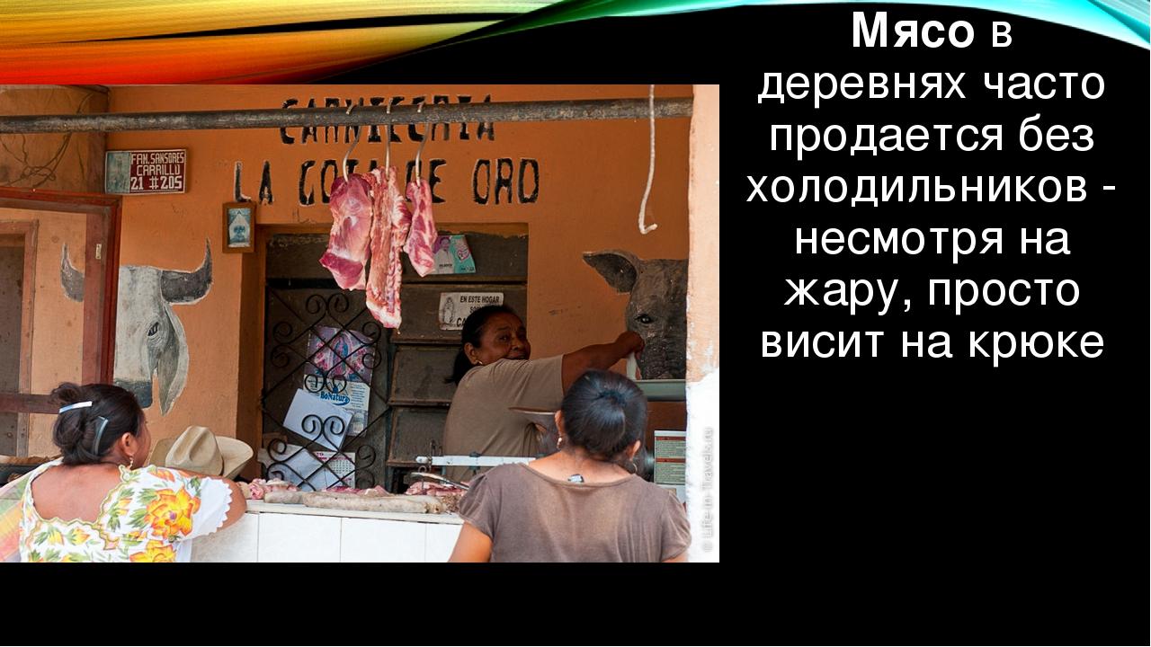 Мясов деревняхчасто продается без холодильников - несмотря на жару,просто...