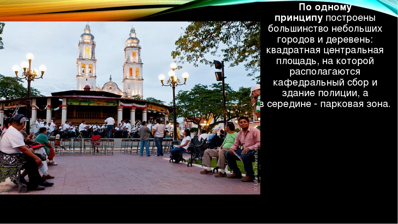 По одному принципупостроены большинство небольших городов и деревень: квадра...