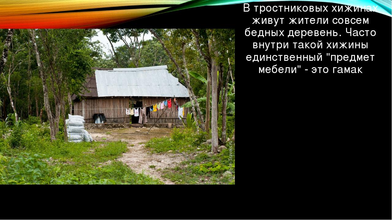 В тростниковых хижинах живут жители совсем бедных деревень. Часто внутри тако...