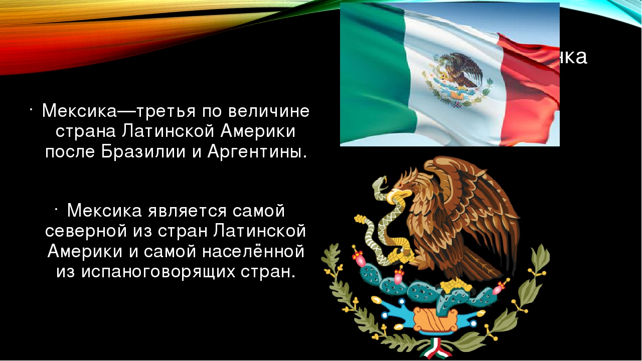 Мексика—третья по величине страна Латинской Америки после Бразилии и Аргенти...