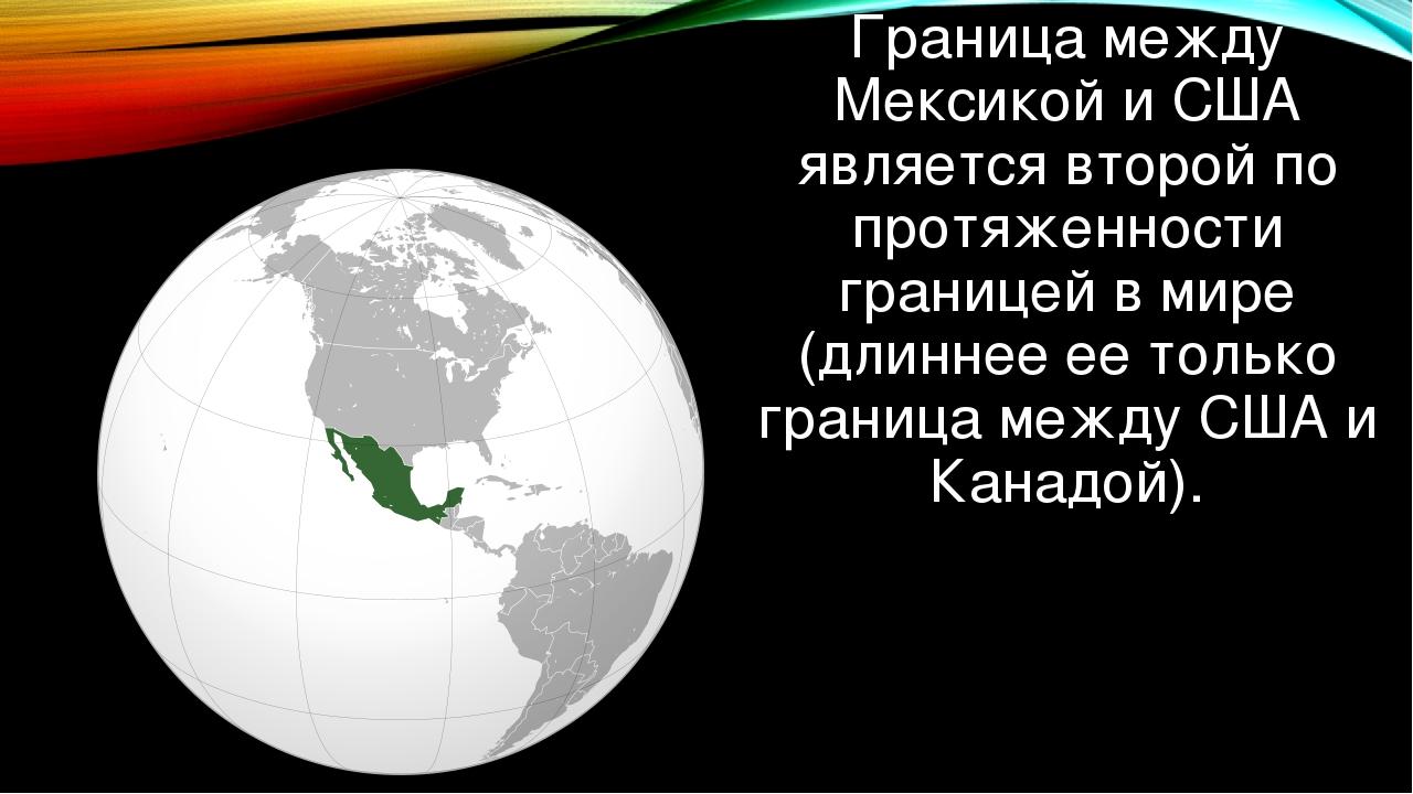 Граница между Мексикой и США является второй по протяженности границей в мире...
