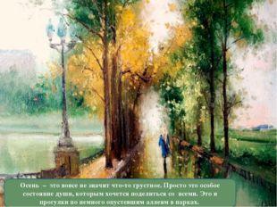 Осень на патриарших… Осень – это вовсе не значит что-то грустное. Просто это