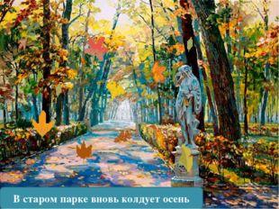 В старом парке вновь колдует осень
