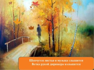 Шепчутся листья и музыка слышится Ветка рукой дирижера колышется