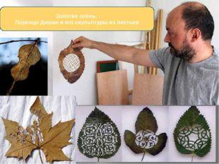 Золотая осень. Лоренцо Дюран и его скульптуры из листьев