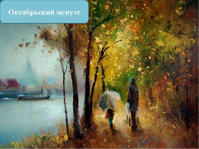 Октябрьский менуэт