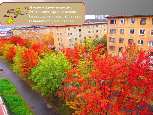 Я окно открою и вдохну, Этот воздух прелого покоя. Осень дарит время отдох...