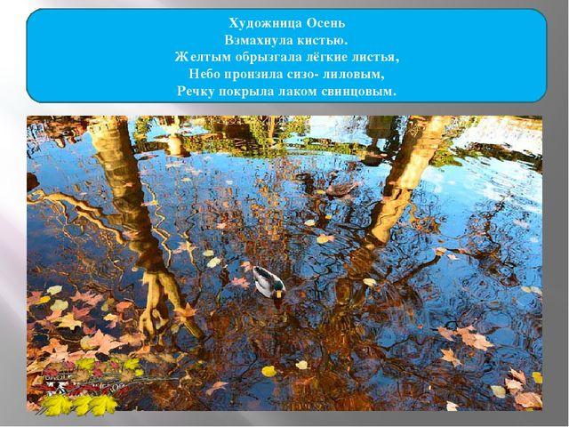 Художница Осень Взмахнула кистью. Желтым обрызгала лёгкие листья, Небо пронз...
