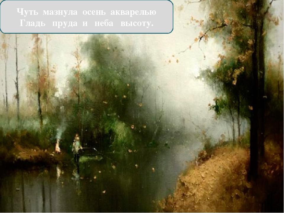 Чуть мазнула осень акварелью Гладь пруда и неба высоту.