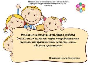 Развитие эмоциональной сферы ребёнка дошкольного возраста, через нетрадиционн