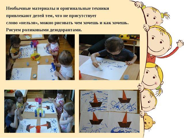 Необычные материалы и оригинальные техники привлекают детей тем, что не прису...