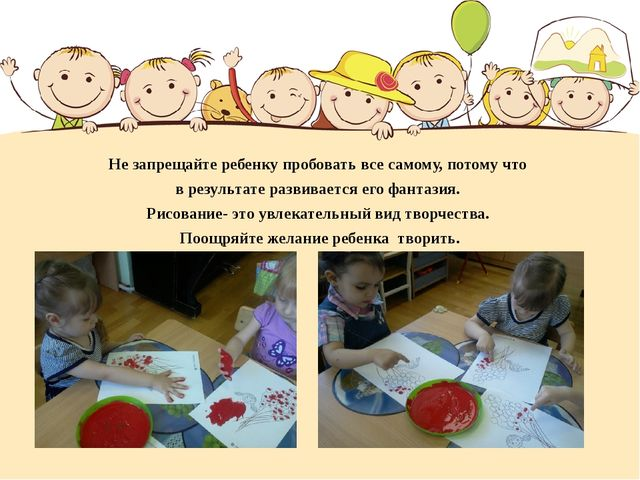 Не запрещайте ребенку пробовать все самому, потому что в результате развивае...