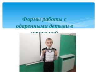 Формы работы с одаренными детьми в начальной школе