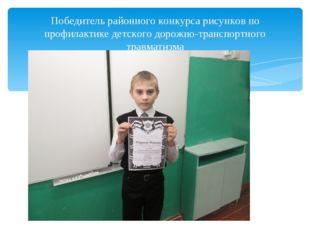 Победитель районного конкурса рисунков по профилактике детского дорожно-транс