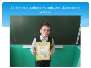 Победитель районного конкурса «Безопасное колесо»