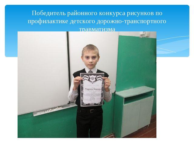 Победитель районного конкурса рисунков по профилактике детского дорожно-транс...