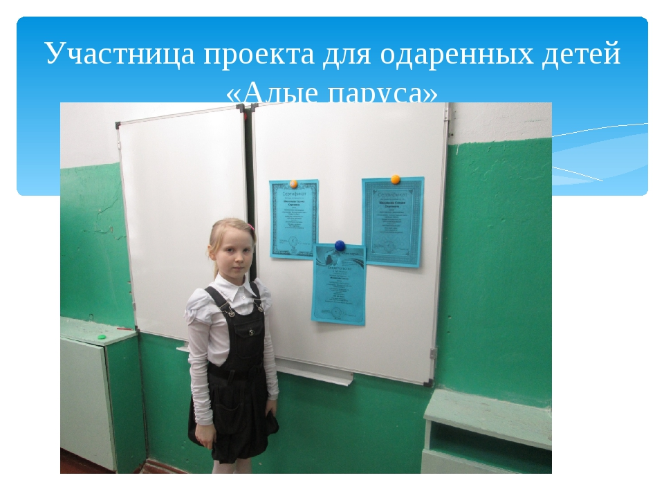 Участница проекта для одаренных детей «Алые паруса»