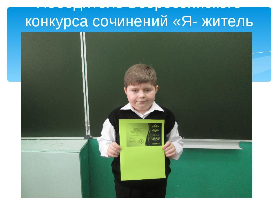 Победитель Всероссийского конкурса сочинений «Я- житель планеты Земля» -дипло...