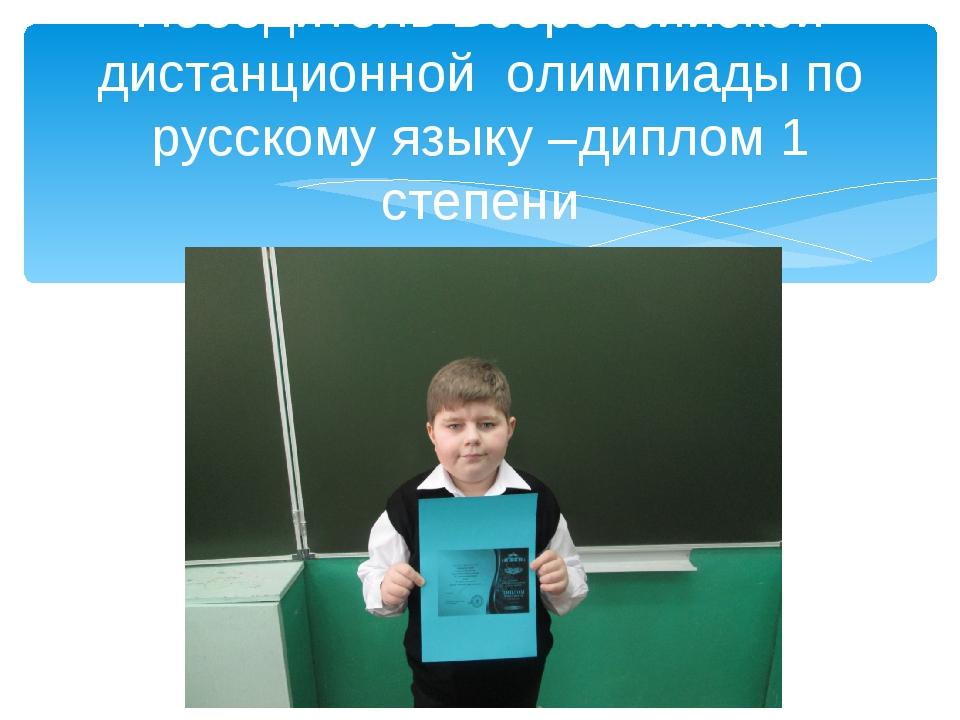 Победитель Всероссийской дистанционной олимпиады по русскому языку –диплом 1...