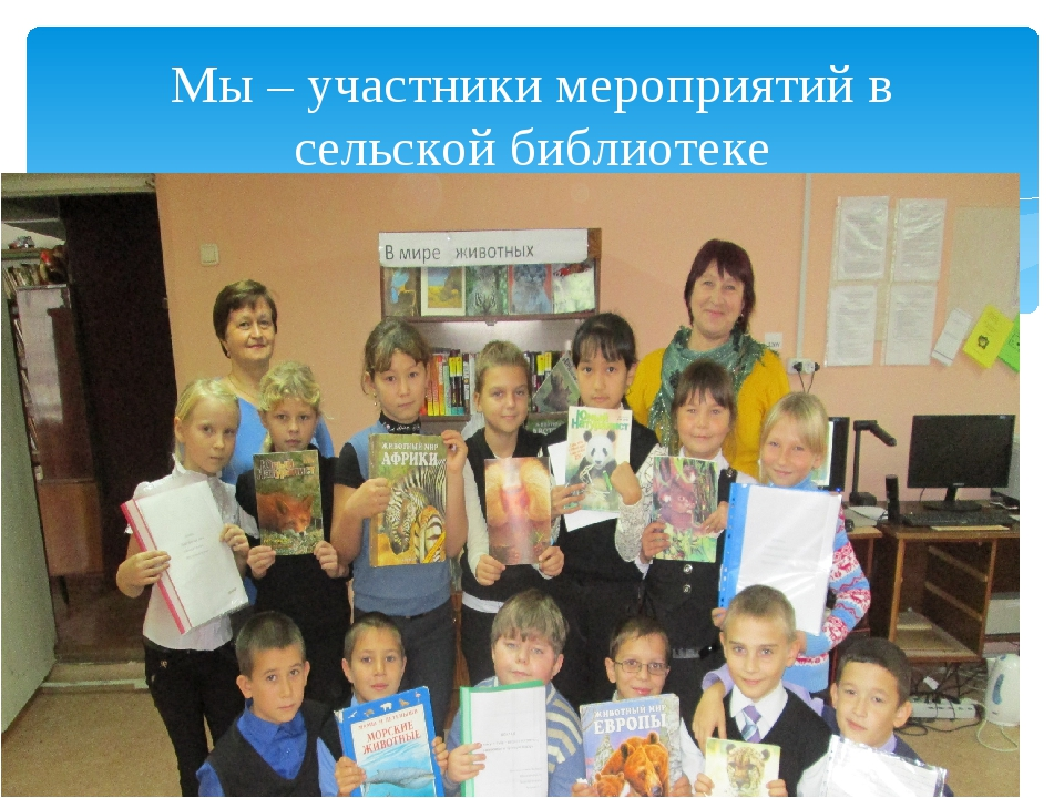 Мы – участники мероприятий в сельской библиотеке
