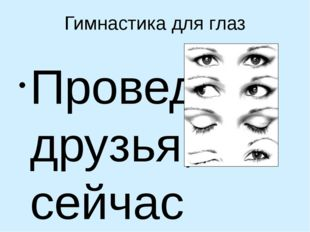 Гимнастика для глаз Проведем, друзья, сейчас Упражнение для глаз. Вправо, вле