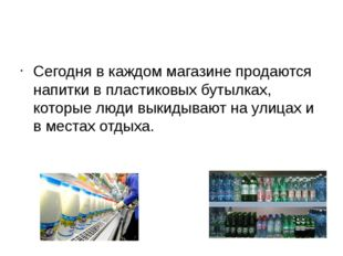 Сегодня в каждом магазине продаются напитки в пластиковых бутылках, которые