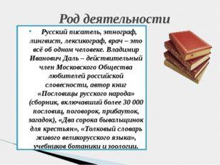Род деятельности Русский писатель, этнограф, лингвист, лексикограф, врач – э