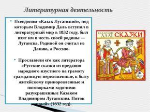 Литературная деятельность Псевдоним «Казак Луганский», под которым Владимир Д