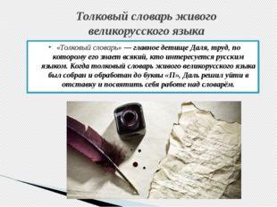 Толковый словарь живого великорусского языка «Толковый словарь» — главное дет