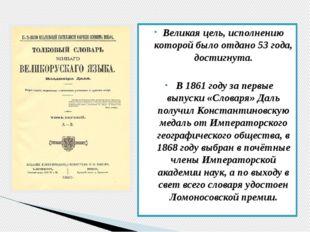 Великая цель, исполнению которой было отдано 53 года, достигнута. В 1861 году