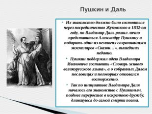 Пушкин и Даль Их знакомство должно было состояться через посредничество Жуков