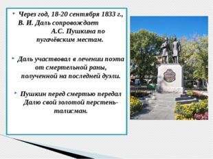 Через год, 18-20 сентября 1833 г., В. И. Даль сопровождает А.С. Пушкина по пу