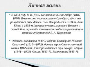 Личная жизнь В 1833 году В. И. Даль женился на Юлии Андре (1816—1838). Вместе