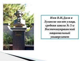 Имя В.И.Даля в Луганске носят улица, средняя школа № 5 и Восточноукраинский
