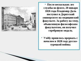 После нескольких лет службы во флоте, 20 января 1826 года Владимир Даль посту