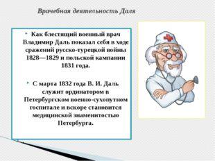 Врачебная деятельность Даля Как блестящий военный врач Владимир Даль показал