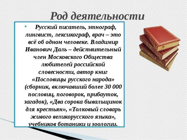 Род деятельности Русский писатель, этнограф, лингвист, лексикограф, врач – э...