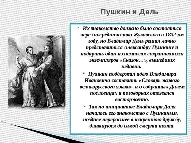 Пушкин и Даль Их знакомство должно было состояться через посредничество Жуков...