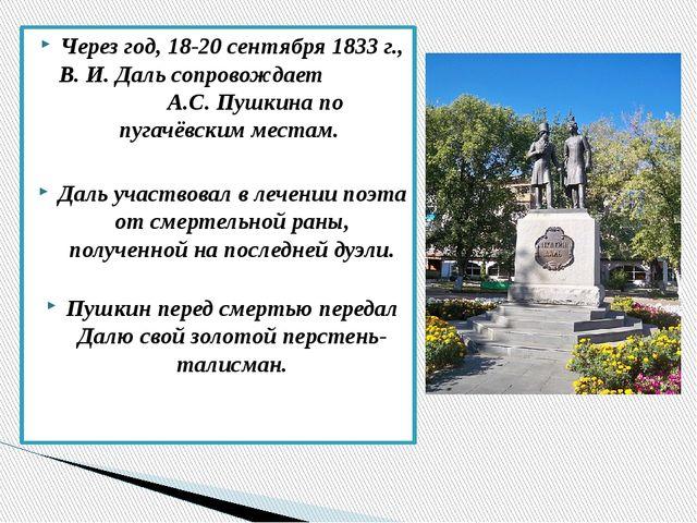 Через год, 18-20 сентября 1833 г., В. И. Даль сопровождает А.С. Пушкина по пу...